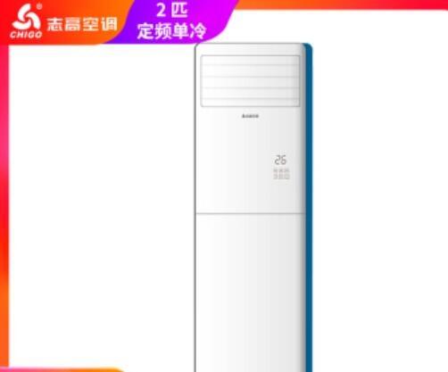 深圳志高空调2匹单冷定频空调柜机
